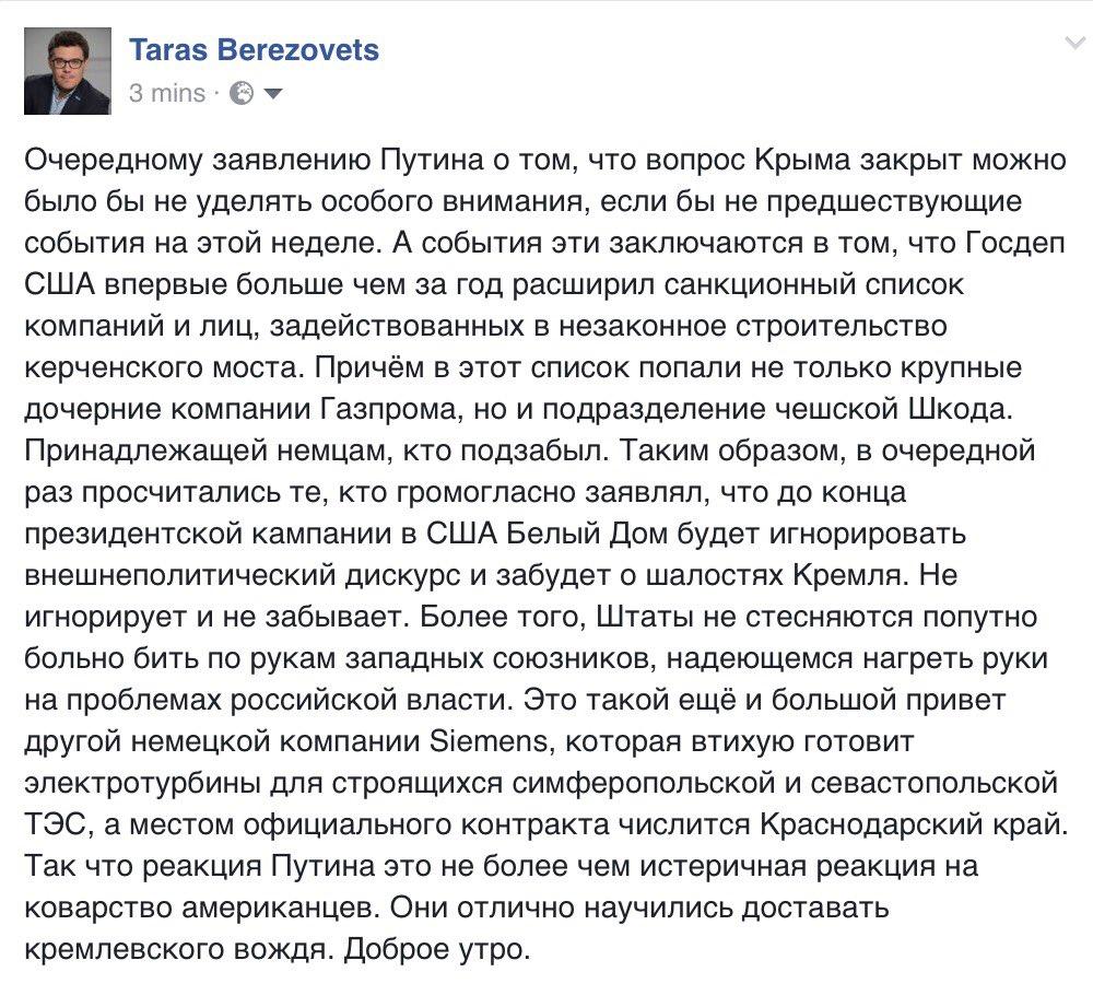 Кремль поощряет шовинистов в Европе и всех, кто работает на раскол ЕС, - Даниил Лубкивский - Цензор.НЕТ 422