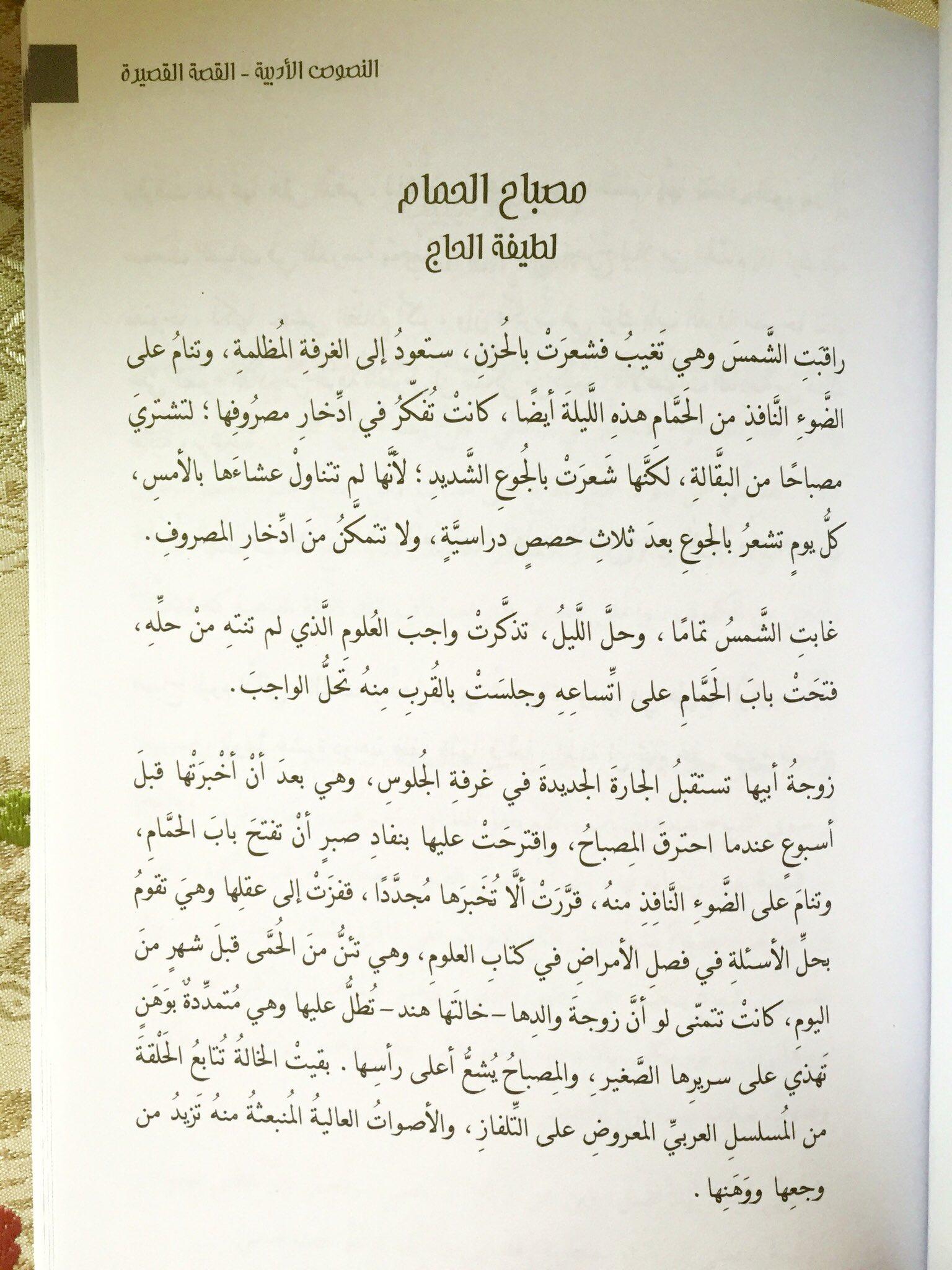 معلومات عن كتاب العبرات