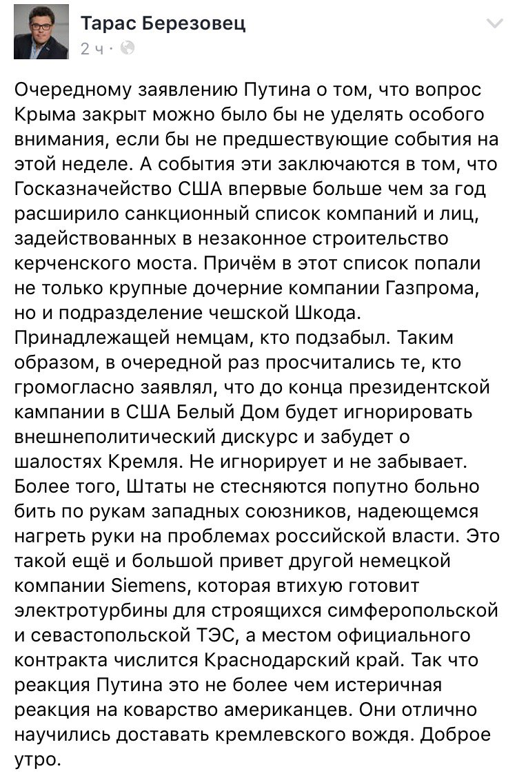 """""""Народ Крыма решение принял"""", - Путин снова заявил, что не намерен возвращать полуостров Украине - Цензор.НЕТ 2724"""