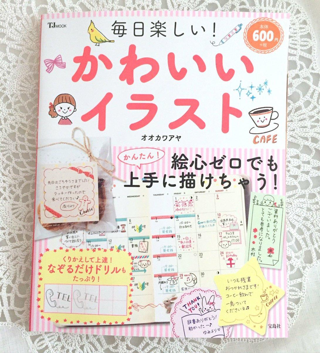 """オオカワ アヤ イラストレーター on twitter: """"手帳にイラストが描けたら"""