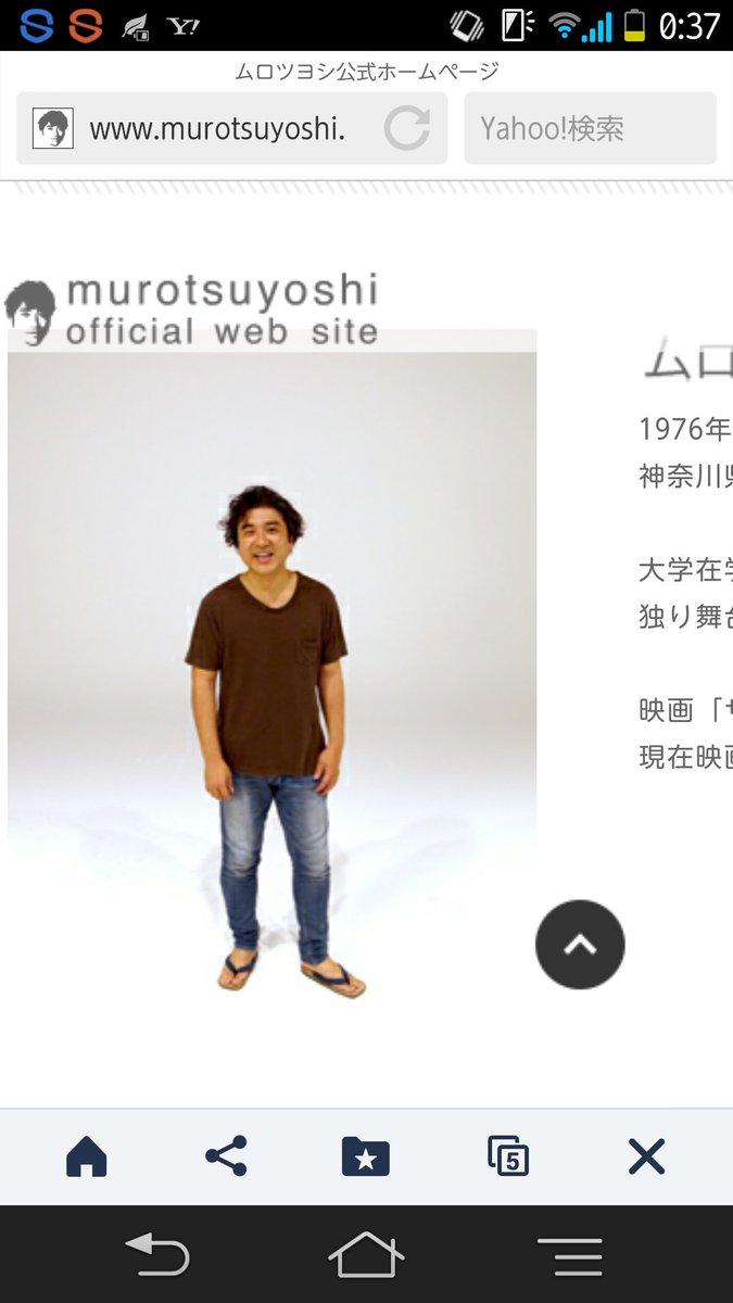 ホームページ ムロツヨシ 公式