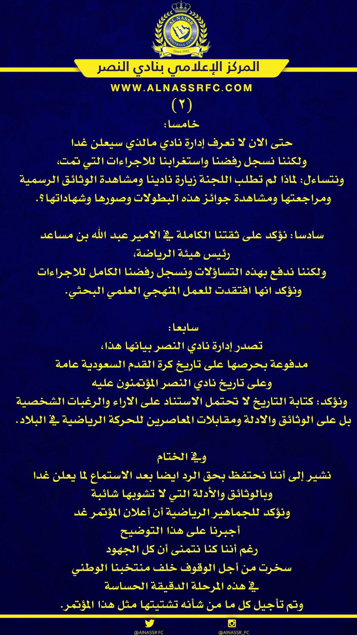 نادي النصر السعودي On Twitter بيــان من إدارة نادي النصر بشأن موضوع توثيق البطولات
