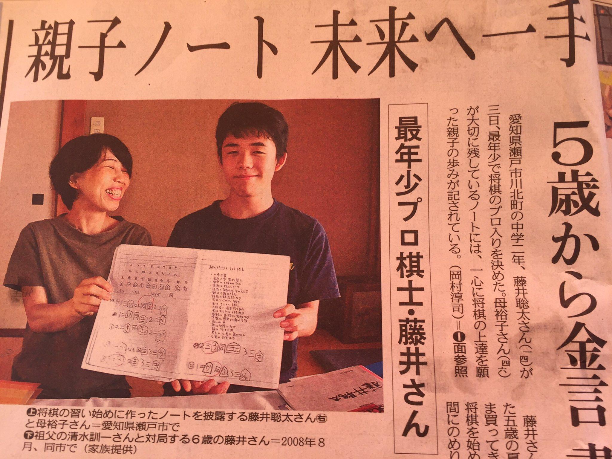 藤井 聡太 の 家族