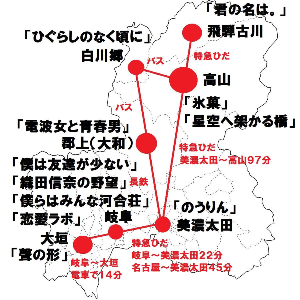 岐阜~富山アニメ街道が話題になっていますが、岐阜県内のアニメ聖地は公共交通機関でも回ることができます!名古屋駅からも非常に近く、アニメ以外の観光地も多いため駅前にはレンタサイクルなどもあり、お一人様での聖地巡礼もはかどりますよ! pic.twitter.com/wEpjTfIFD3