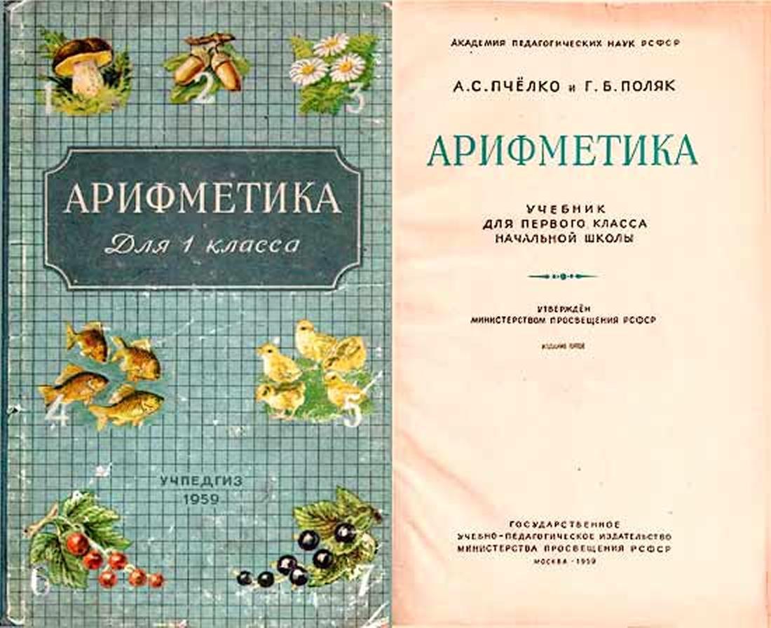 сплавы арифметика учебник 1 класс издание 1958 г покупка бензопил склада
