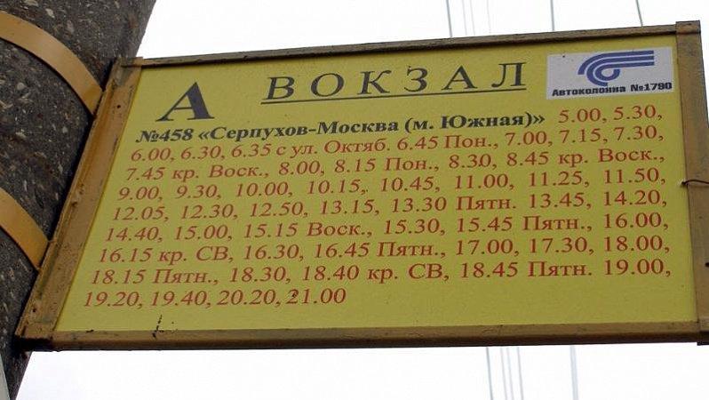 статье москва серпухов автобусом цена Апексимова (справа)