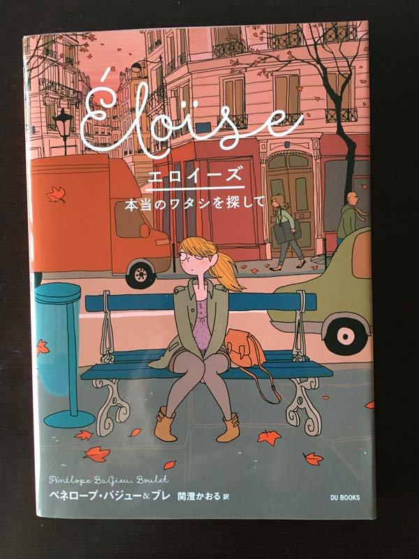 フランスのコミック作家の本。街のベンチで記憶喪失になった主人公のエロイーズが「ワタシはいったい何者?」と日常の痕跡から自分を探しだした挙句の結末がまったく予想外。でもこれ、きっと誰でも出来る究極の「自分を手放す方法」だと思う。 https://t.co/IFjEipqqSC