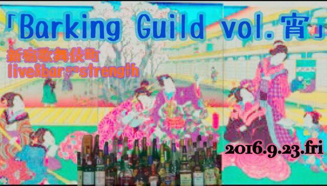 09/23 ���j�̖�ɓۂ�'n����č������Đ����ā�uBarking Guild vol.���v�B