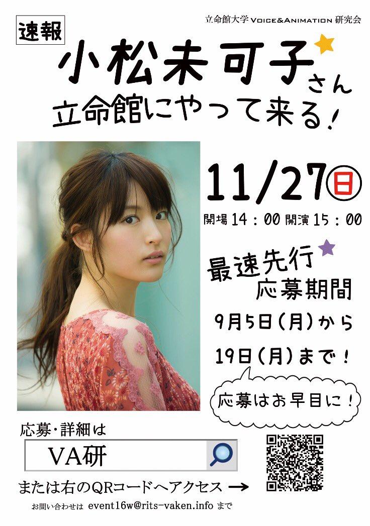 また、当研究会では次回イベントの開催が決定しております。11月27日(日)に「小松未可子さん」をお招きして冬期イベントを開催いたします。 明日9月5日の正午より最速先行応募が開始いたしますので、奮ってご応募ください。 https://t.co/LQ6dMZws4o