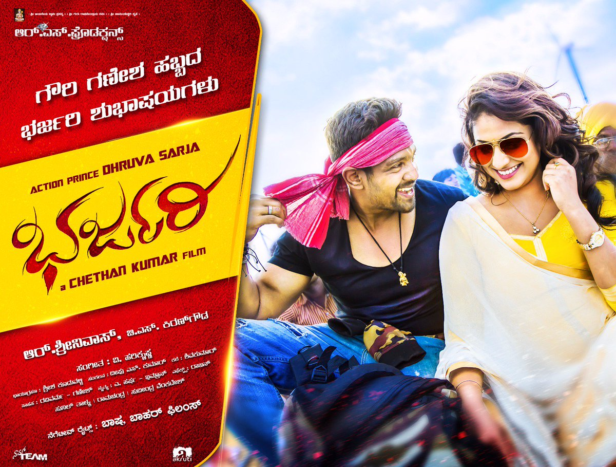 Bharjari film full movie com