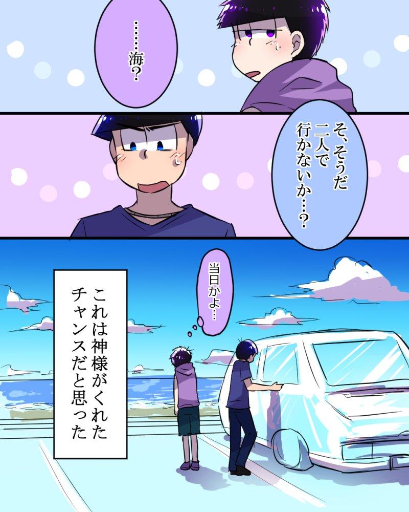 【六つ子】『海に行くからいち』(おそ松さん漫画)