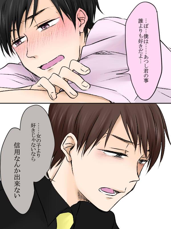 【おそ松さん】あつトドの告白漫画(六つ子)