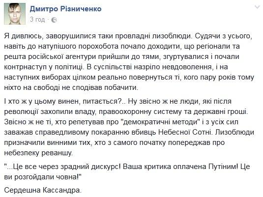 """""""Поджог """"Интера"""" точно не выгоден власти и точно не выгоден действительно проукраинским силам"""", - Кириленко - Цензор.НЕТ 8615"""