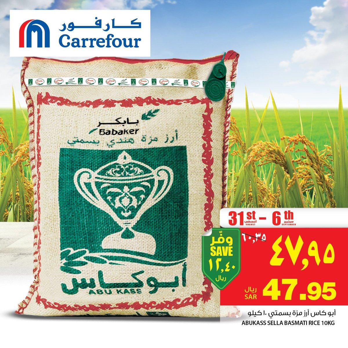 سعر رز ابو كاس 5 كيلو