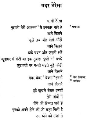 brilliant poem by javed akhtar. much before mother Teresa's sainthood https://t.co/6SSKZrfFxo