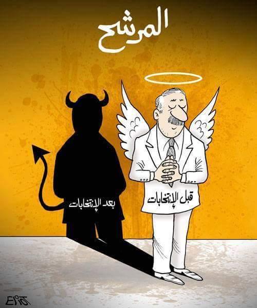 نتيجة بحث الصور عن كاريكاتير عن الانتخابات