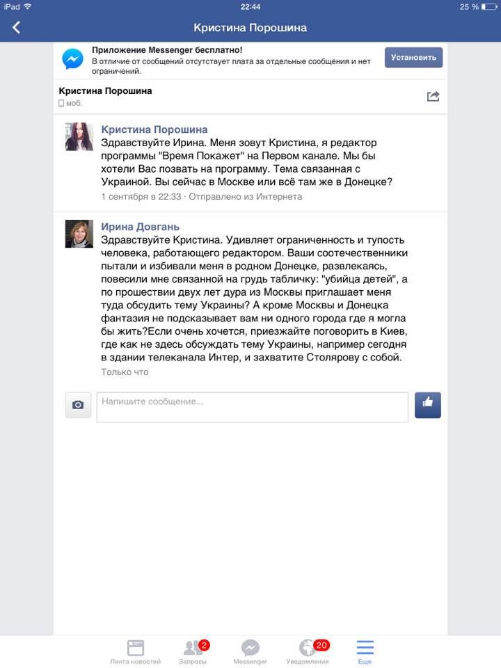 Завтра Порошенко обратится с ежегодным посланием к Раде, - представитель Президента в парламенте - Цензор.НЕТ 3906