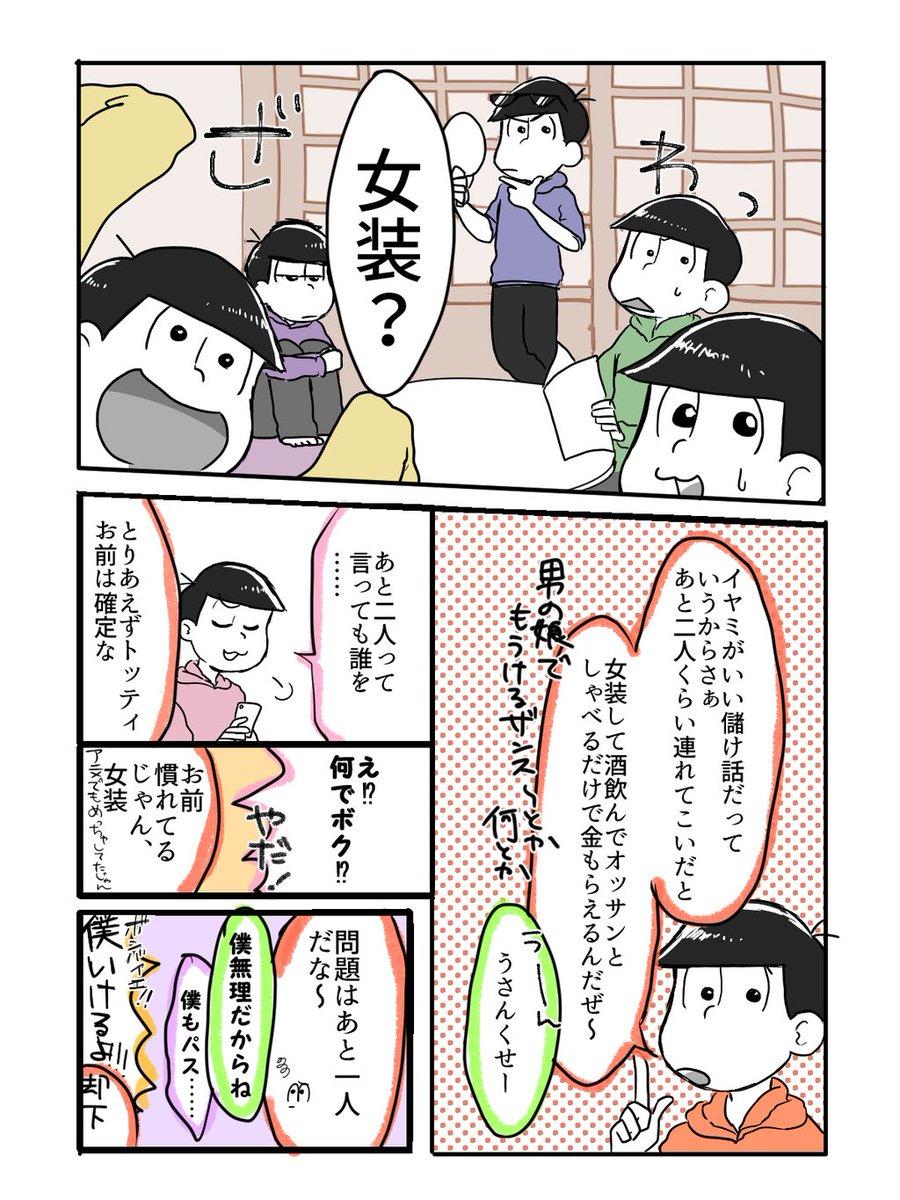 【一カラ】「イヤミがいい儲け話だっていうからさぁ…」(漫画)