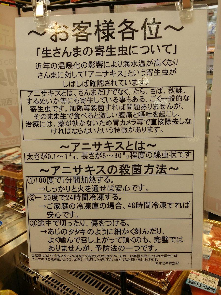 信用は絶対に金で買えないもんね。 RT @yakota333 秋刀魚買おうかなとスーパー行ったら、こんな説明書が(;゜0゜)ちょっと怖くなって買えなかった。でも隠さず誤魔化さず、貼り出した誠心にスーパーの信用度が上がったと私は思う https://t.co/Y8efup6K6p