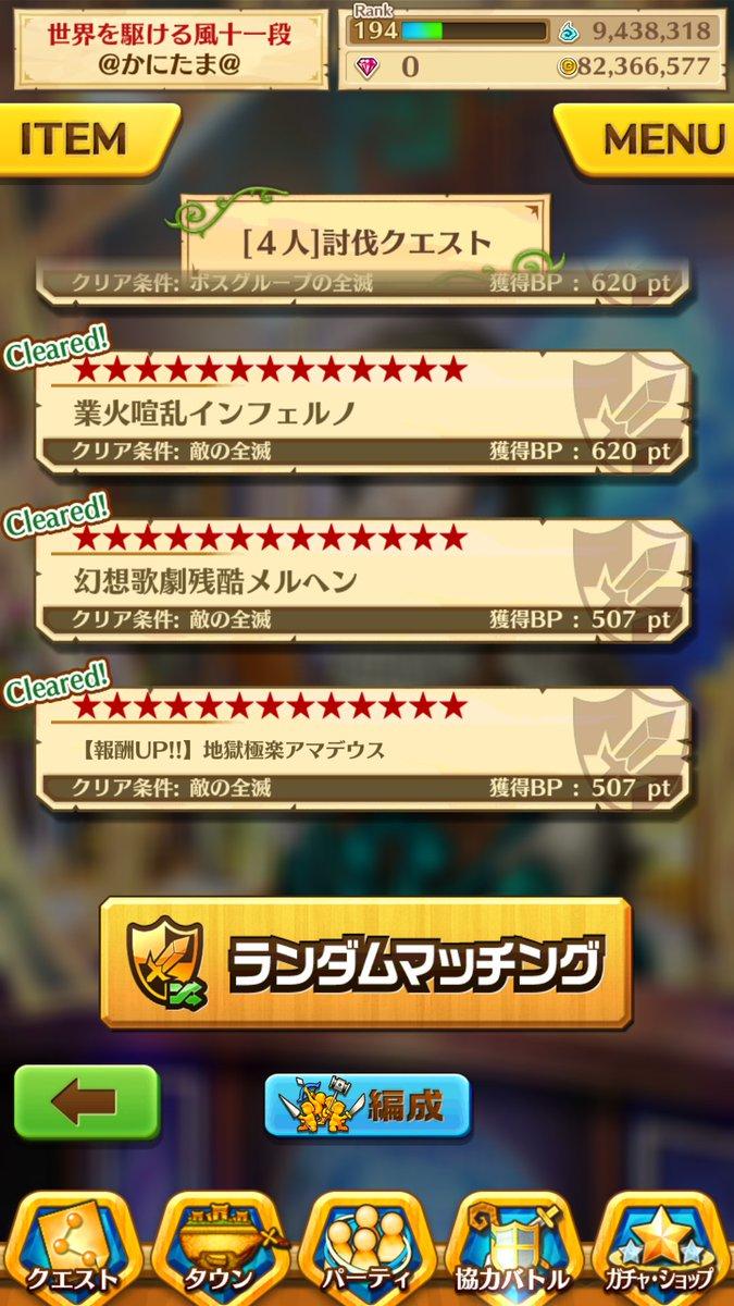 【白猫】9/5はアマデウス、渚、デッドフロントなどが報酬2倍!インフェルノ&ディメンション「あの・・・」【プロジェクト】