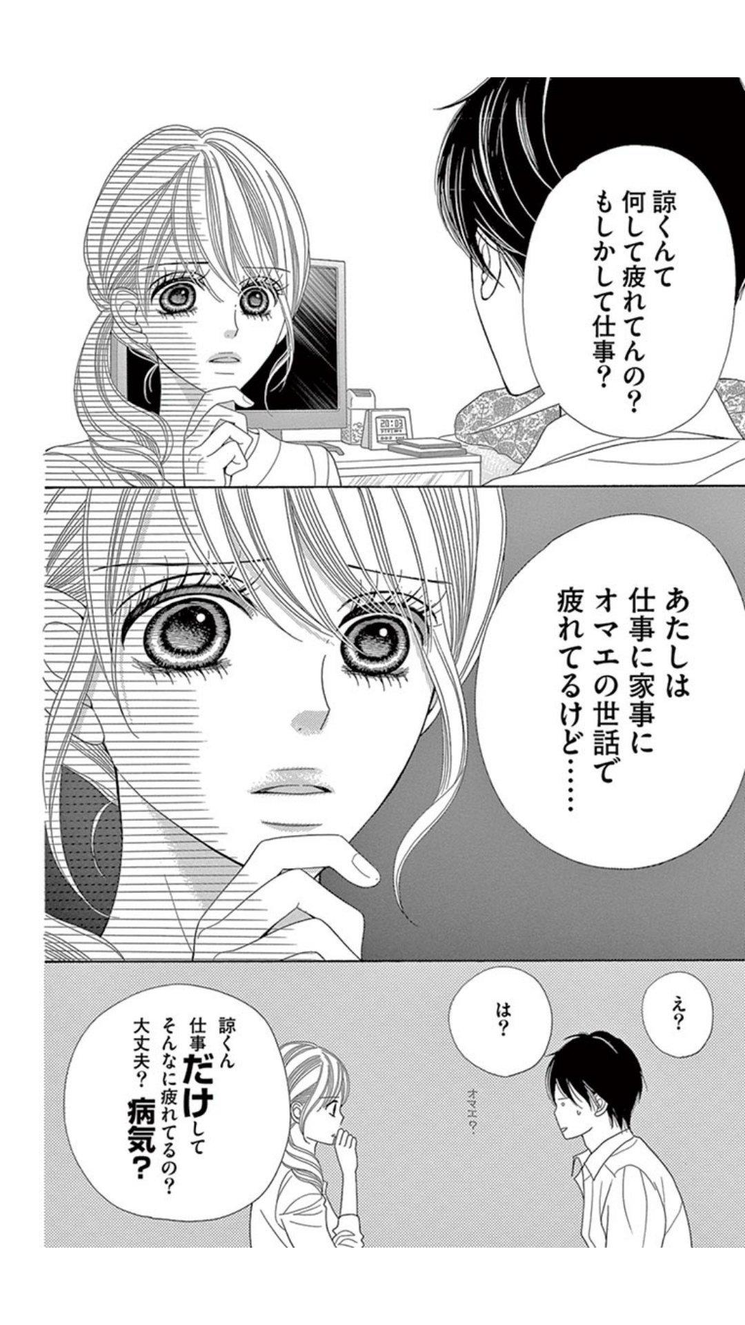 深夜のダメ恋図鑑という漫画で、女性陣の男性陣に対する毒舌っぷりがヤバすぎるww