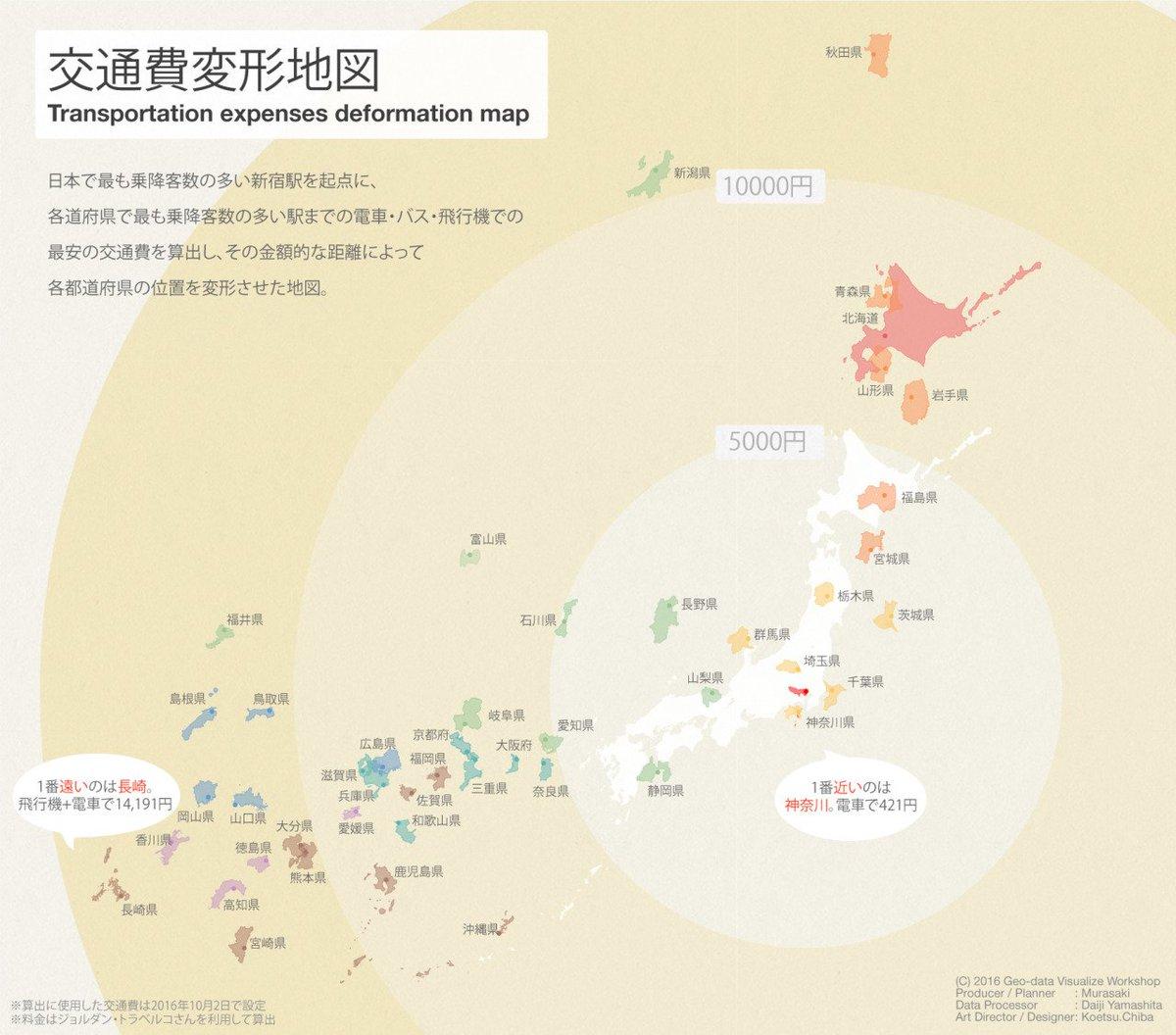 東京まで物理的距離ではなく交通費が各都道府県からどれぐらいになるかが一目瞭然の「交通費変形地図」 - GIGAZINE  「乗換案内に含まれていない格安の夜行バス路線は対象外」