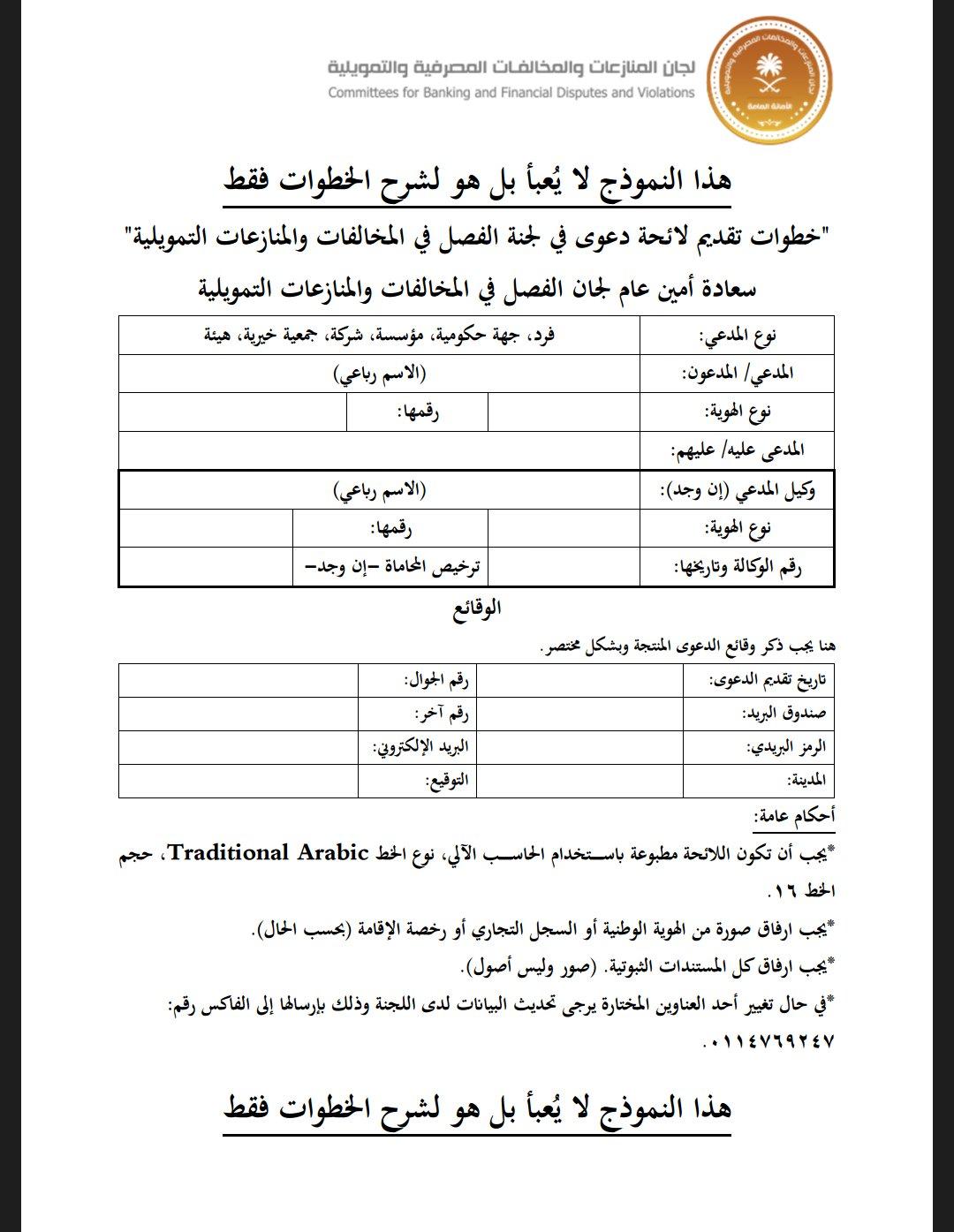 المحامي د علي الغامدي Pa Twitter نموذج لائحة الدعوى في لجنة الفصل في المخالفات والمنازعات التمويلية