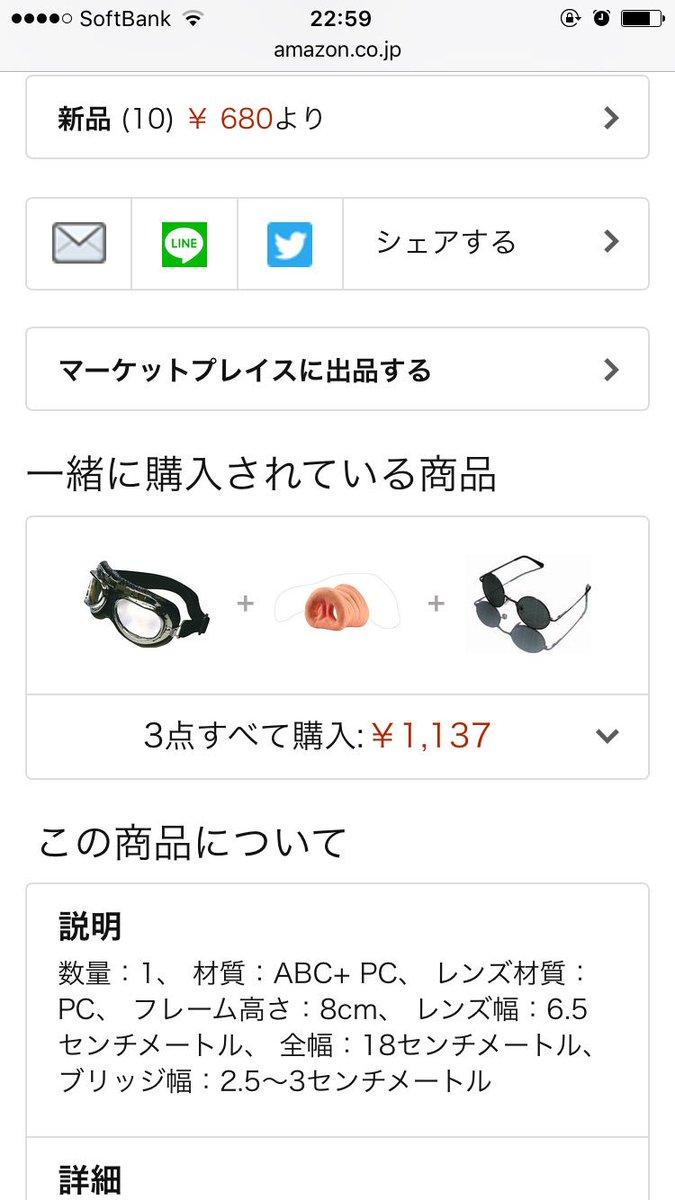 Amazonで買おうとしたこの商品...商品説明の欄を見て吹いてしまったwww