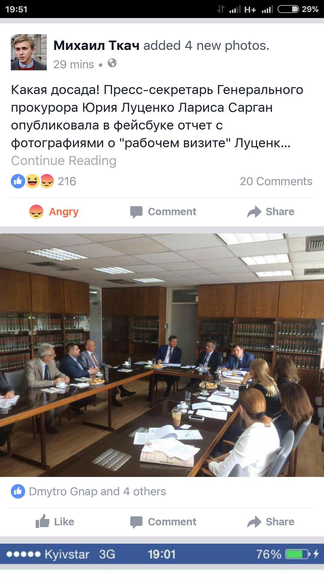 Луценко провел встречу с генеральным прокурором Кипра, - ГПУ - Цензор.НЕТ 9930