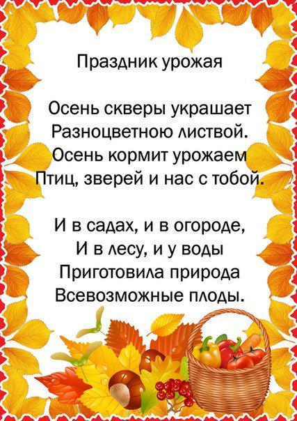 Картинка и стихи про осень