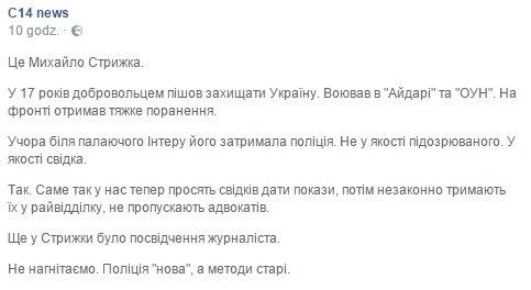 """Экс шеф-редактор """"Интера"""" Столярова получала тысячи долларов из """"черной кассы"""", - Геращенко - Цензор.НЕТ 907"""