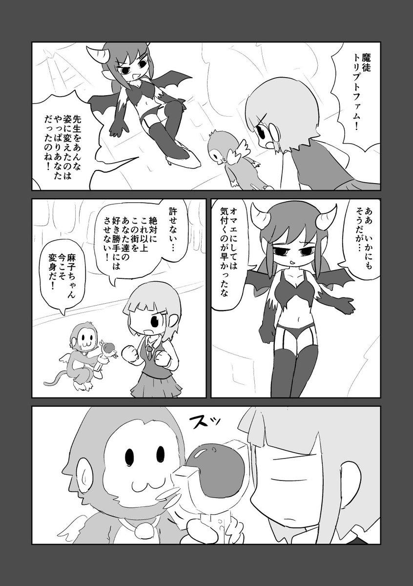 少女 オモコロ 魔法
