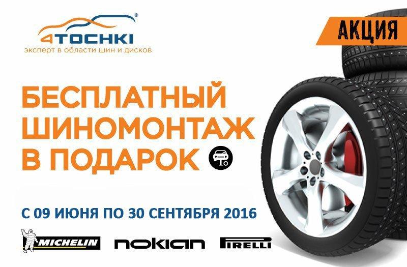 Шины и диски в Москве  интернет магазин 4точки  Купить