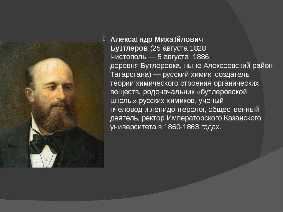 Бутлеров александр михайлович научный вклад