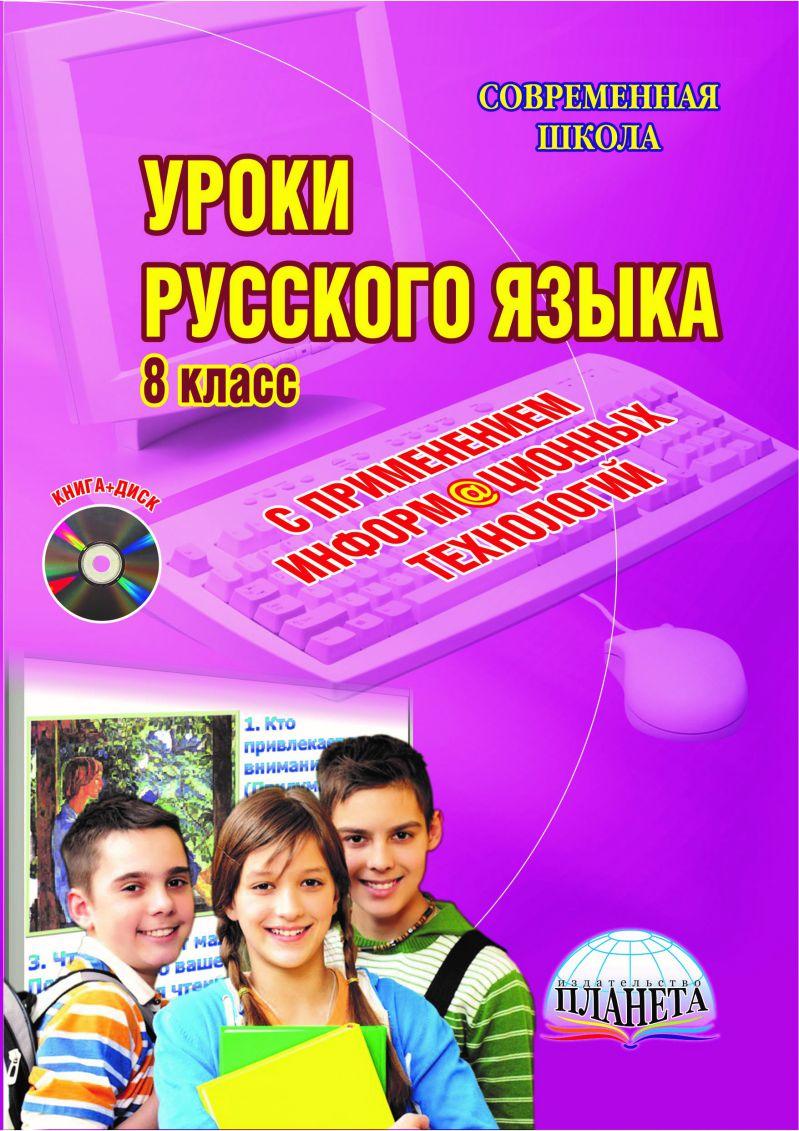 Русский язык 8 класс баранов гдз
