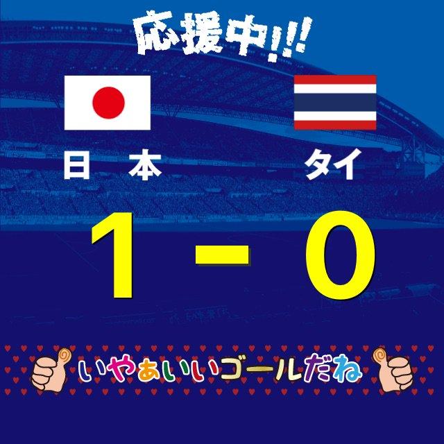 サッカー、タイ戦を応援してます!! #supportal #daihyo https://t.co/cLM9VL9mQ3 やったね! https://t.co/DhRtbBFxQ7