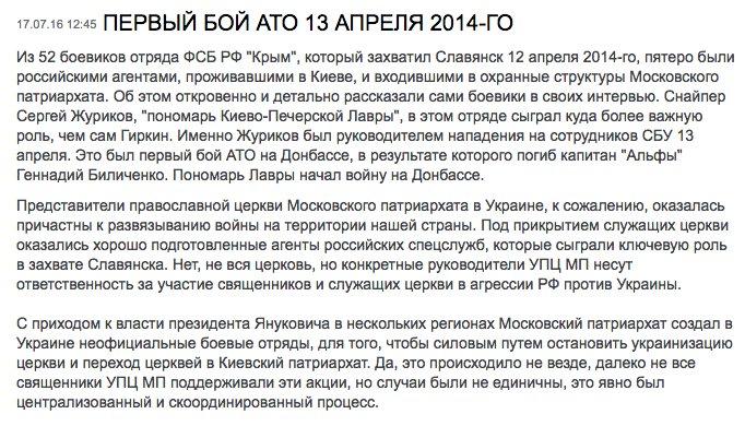 """""""Украина - это часть России, на том мы и стоим"""": Россотрудничество совместно с """"юными разведчиками"""" провели летний лагерь """"для молодых соотечественников"""" на Сумщине - Цензор.НЕТ 1591"""