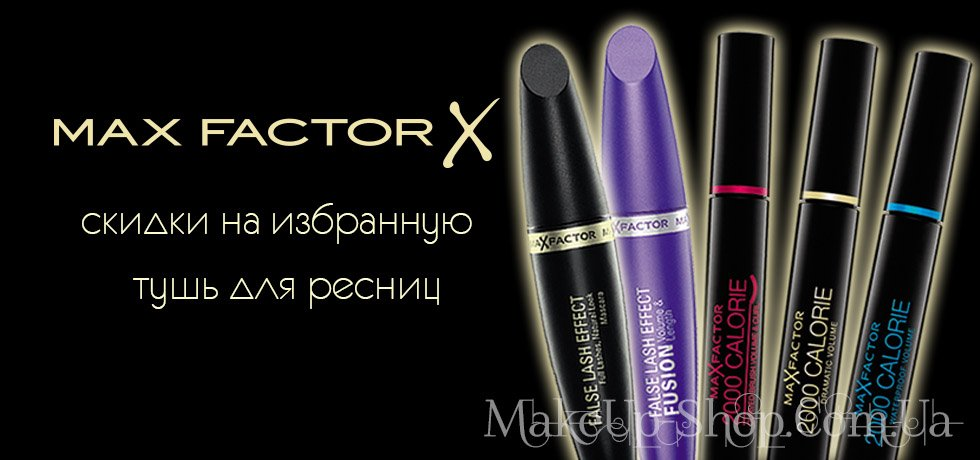 тушь для ресниц max factor voluptuous false lash effect mascara отзывы