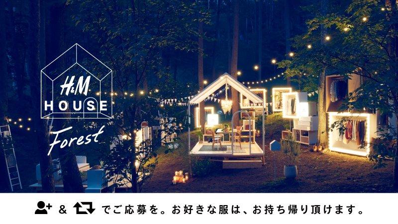 【募集】ファッションの森H&M HOUSE Forestが誕生。抽選で1組5名様をご招待。フォロー&RTでご応募ください。 詳しくは→ https://t.co/1Ja0VwjZKU