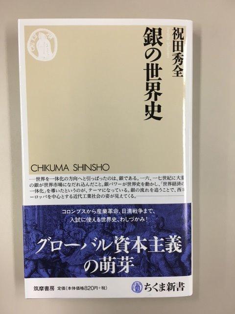 """ちくま新書 on Twitter: """"祝田秀..."""