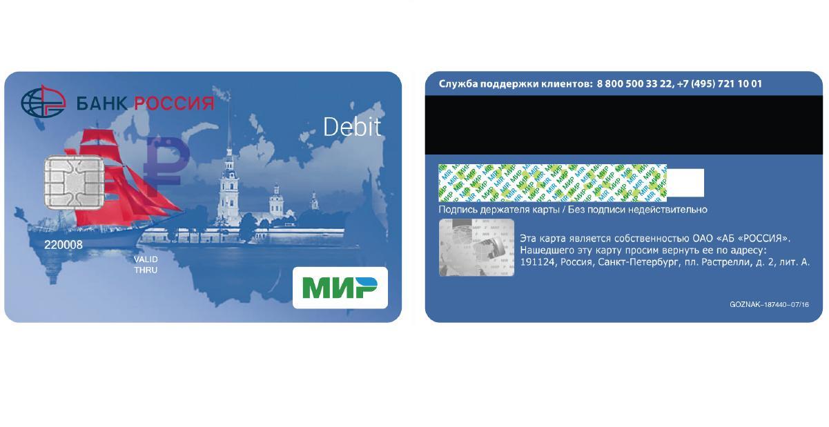 Банк россия кредитная карта фото