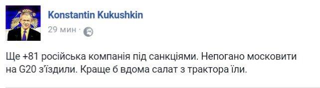 Россия использует наши СМИ для разжигания вражды и ослабления Украины, - Сюмар - Цензор.НЕТ 2737