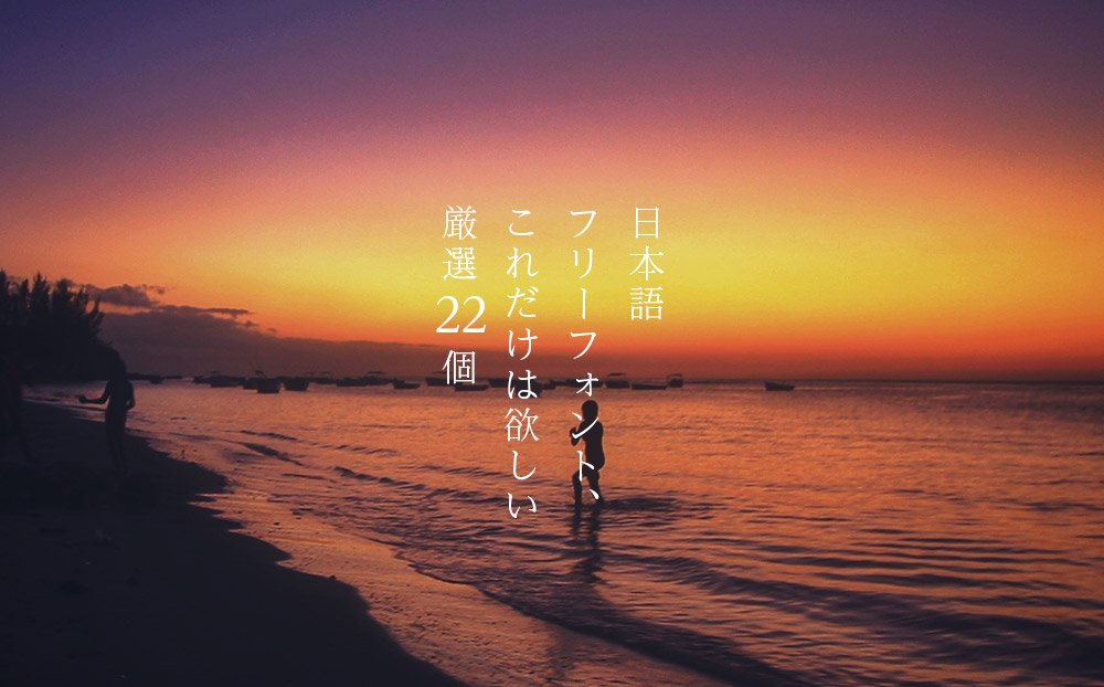 日本語フリーフォント、これだけは持っておきたい厳選22個まとめ https://t.co/QrYkJzkxTL https://t.co/h9wyn6eLr2