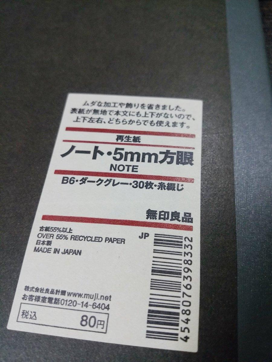 リサイクル上質紙開きやすいノート A5・ドット方眼・96枚   無印良品
