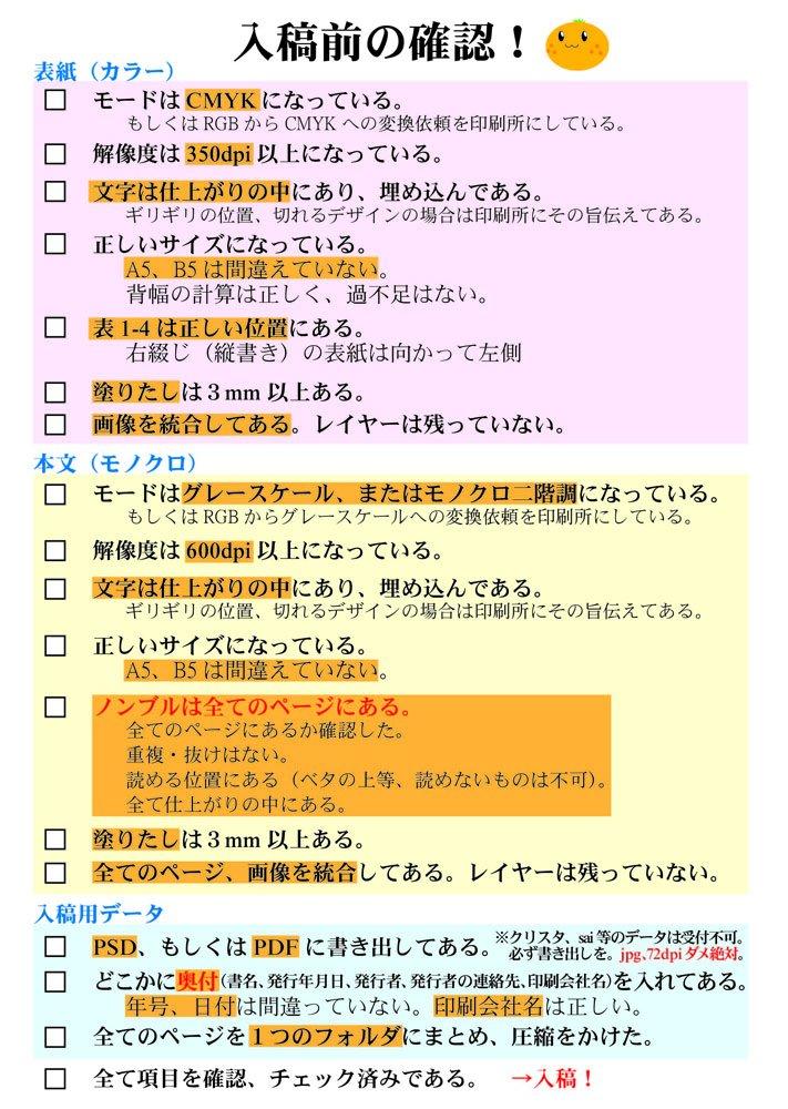 [デザインその他]後輩が泣きながらチェックリスト作りました。ご入稿の前に、何卒ご確認ください。アナログ版もあります。[2016年9月7日]