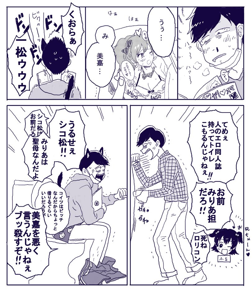 【六つ子漫画】松野家のプロデューサー同士の会話