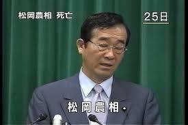 蓮舫よ。松岡農相を死に追いやったのは、「辞職しろ」と追い回したあなただと、私は今でも思っているからな。 https://t.co/YIzrRIYIc7