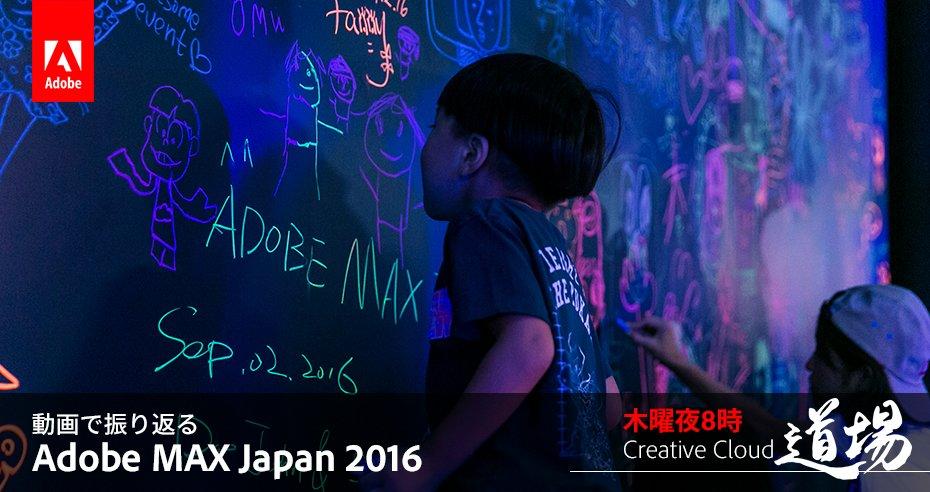明日夜8時の #CCDojo MAX Japanの振り返りを、 @mtochiya & @keisuke322 と共にお届け。裏話満載〜抽選会がちょっとすごいかも #maxjp https://t.co/0cpfgwdqIa https://t.co/pxeHfhFsNC