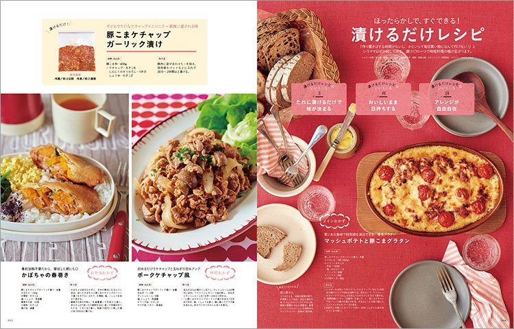 コドモエ 10月号 レシピ