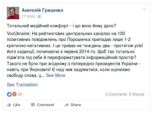 """У вас зарплата платится в конвертах или Мария Столярова получала 5 тыс. долл.?"" - Геращенко расспросил представителя ""Интера"" о бывшем шеф-редакторе новостей - Цензор.НЕТ 8776"